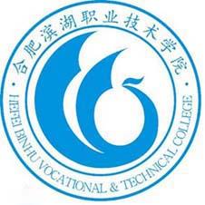民办合肥滨湖职业技术学院